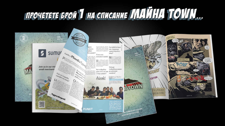Списание Майна Town брой 1