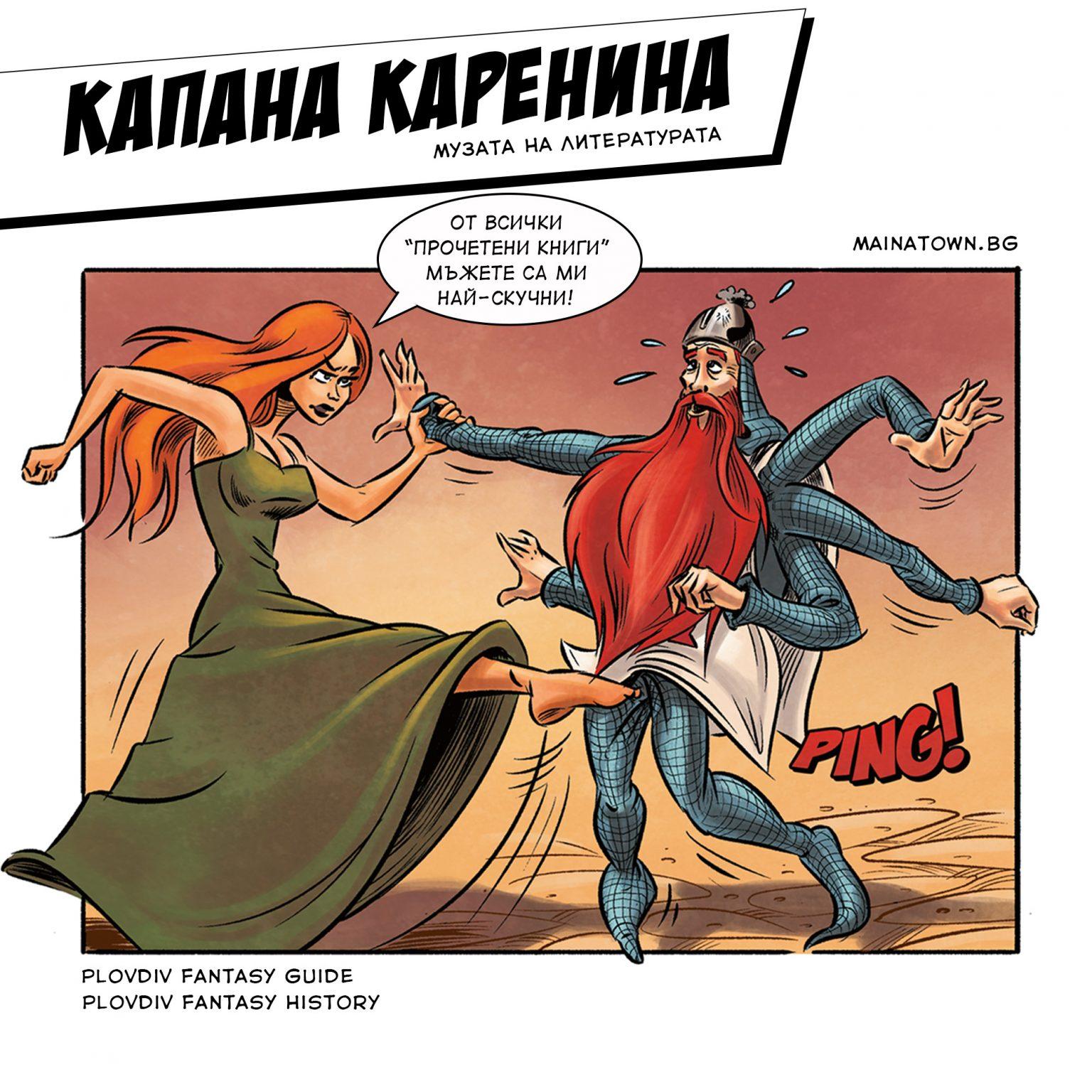 Kapana Karenina
