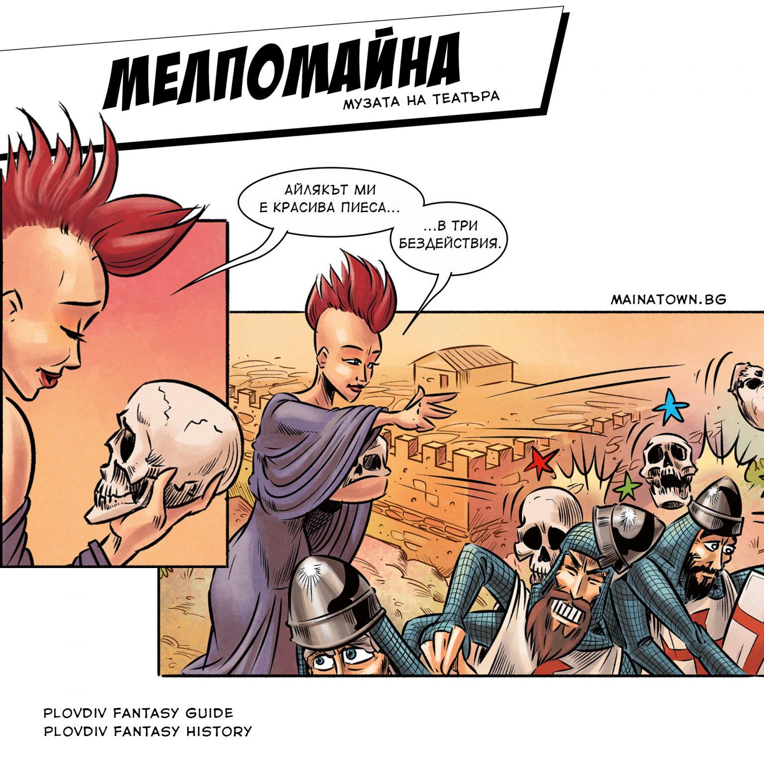 Melpomaina